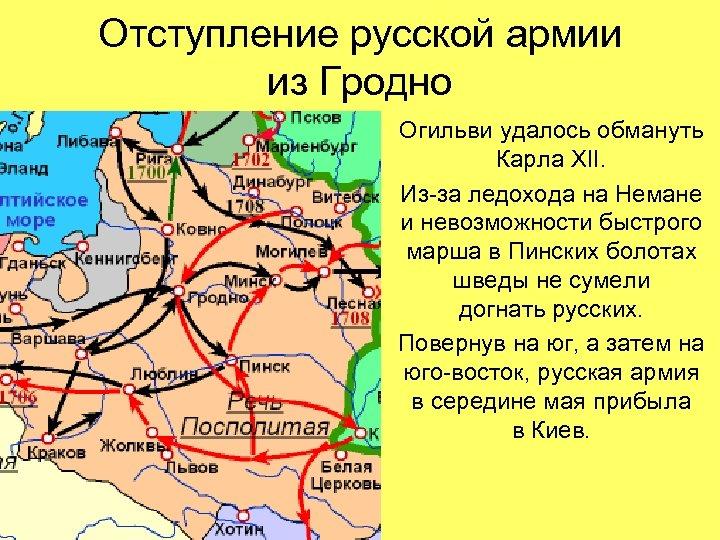 Отступление русской армии из Гродно Огильви удалось обмануть Карла XII. Из-за ледохода на Немане