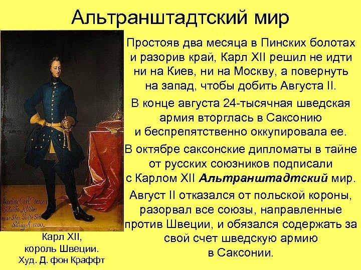 Альтранштадтский мир Карл XII, король Швеции. Худ. Д. фон Краффт Простояв два месяца в