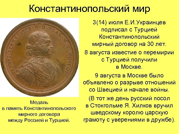Константинопольский мир Медаль в память Константинопольского мирного договора между Россией и Турцией. 3(14) июля
