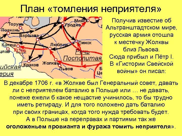 План «томления неприятеля» Получив известие об Альтранштадтском мире, русская армия отошла к местечку Жолквы