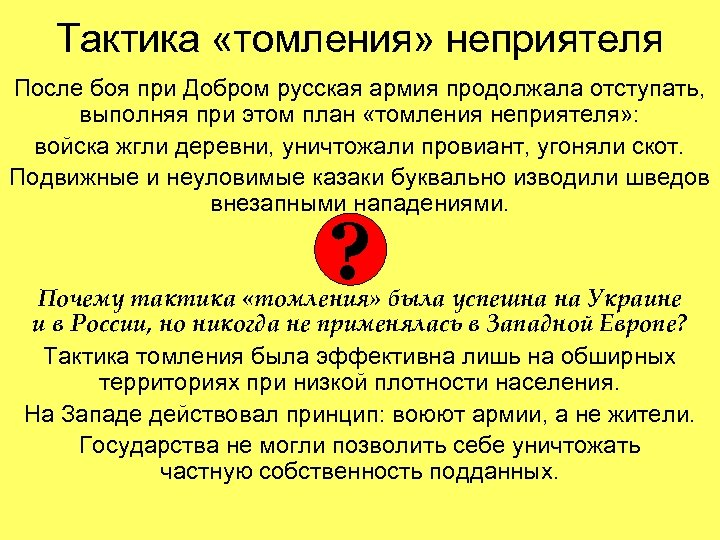 Тактика «томления» неприятеля После боя при Добром русская армия продолжала отступать, выполняя при этом