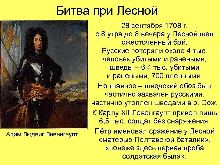 Битва при Лесной Адам Людвиг Левенгаупт. 28 сентября 1708 г. с 8 утра до