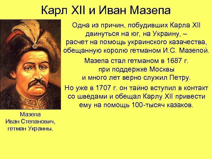 Карл XII и Иван Мазепа Одна из причин, побудивших Карла XII двинуться на юг,