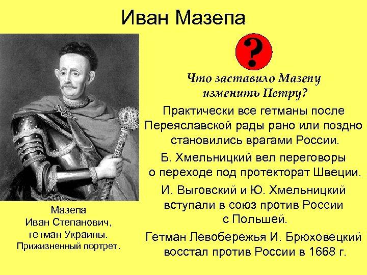 Иван Мазепа ? Мазепа Иван Степанович, гетман Украины. Прижизненный портрет. Что заставило Мазепу изменить