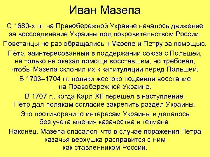 Иван Мазепа С 1680 -х гг. на Правобережной Украине началось движение за воссоединение Украины