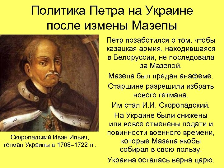 Политика Петра на Украине после измены Мазепы Скоропадский Иван Ильич, гетман Украины в 1708–