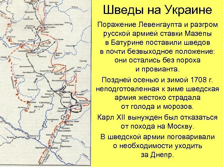 Псел Су ла Шведы на Украине Поражение Левенгаупта и разгром русской армией ставки Мазепы