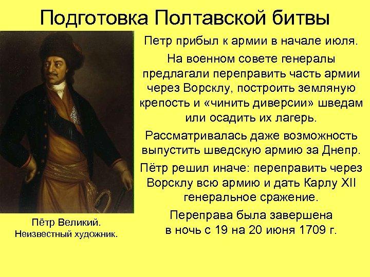 Подготовка Полтавской битвы Пётр Великий. Неизвестный художник. Петр прибыл к армии в начале июля.