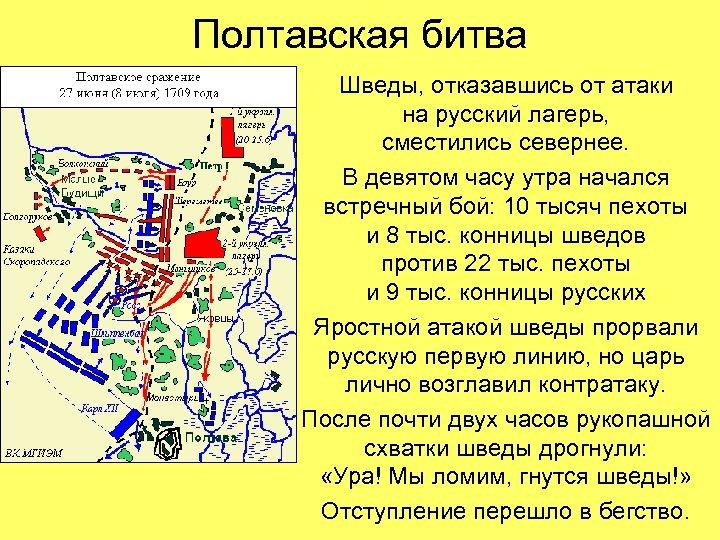Полтавская битва Шведы, отказавшись от атаки на русский лагерь, сместились севернее. В девятом часу