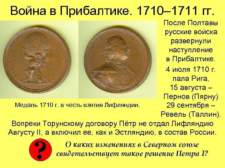 Война в Прибалтике. 1710– 1711 гг. После Полтавы русские войска развернули наступление в Прибалтике.