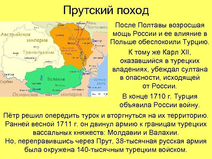 Прутский поход После Полтавы возросшая мощь России и ее влияние в Польше обеспокоили Турцию.