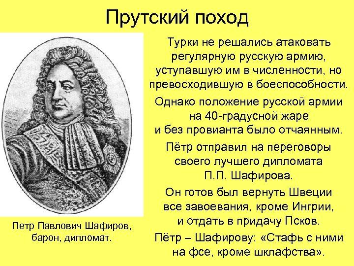 Прутский поход Петр Павлович Шафиров, барон, дипломат. Турки не решались атаковать регулярную русскую армию,