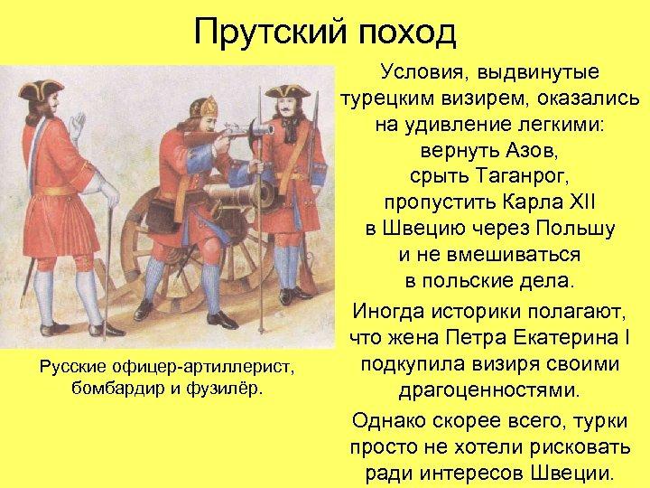 Прутский поход Русские офицер-артиллерист, бомбардир и фузилёр. Условия, выдвинутые турецким визирем, оказались на удивление