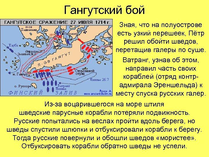 Гангутский бой Зная, что на полуострове есть узкий перешеек, Пётр решил обойти шведов, перетащив
