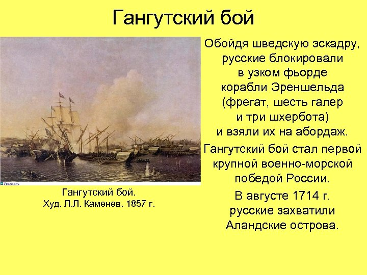 Гангутский бой. Худ. Л. Л. Каменев. 1857 г. Обойдя шведскую эскадру, русские блокировали в