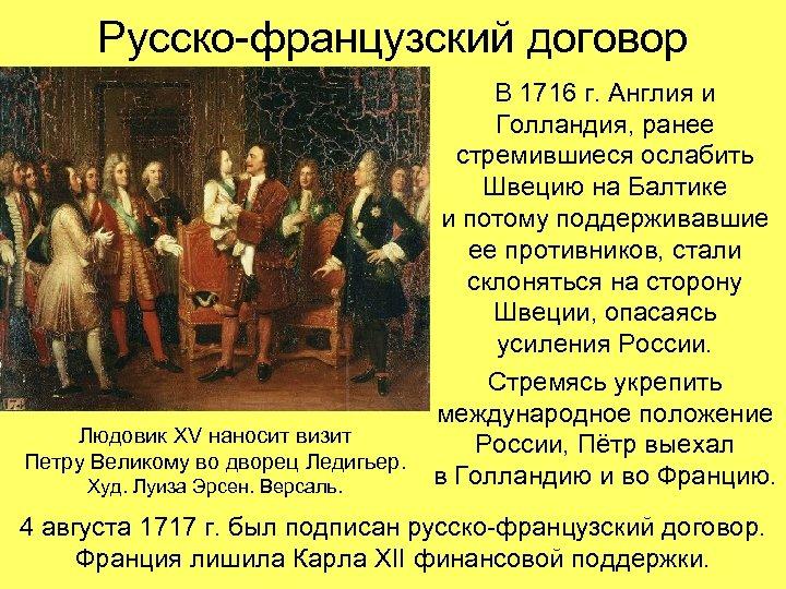 Русско-французский договор Людовик XV наносит визит Петру Великому во дворец Ледигьер. Худ. Луиза Эрсен.