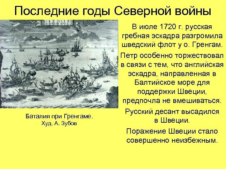 Последние годы Северной войны Баталия при Гренгаме. Худ. А. Зубов В июле 1720 г.
