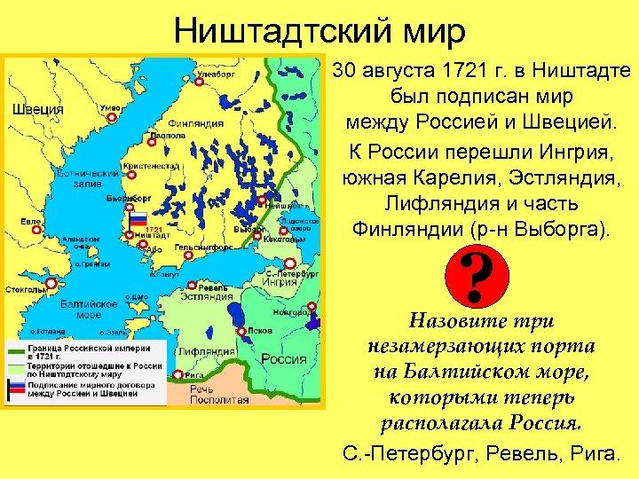Ништадтский мир 30 августа 1721 г. в Ништадте был подписан мир между Россией и