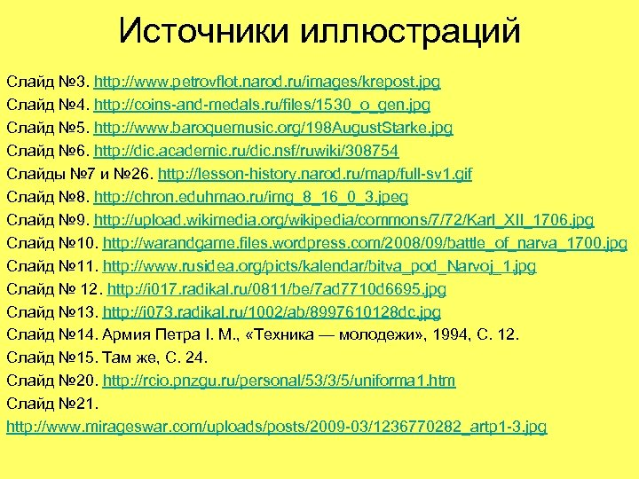 Источники иллюстраций Слайд № 3. http: //www. petrovflot. narod. ru/images/krepost. jpg Слайд № 4.