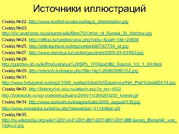 Источники иллюстраций Слайд № 22. http: //www. roerich-izvara. ru/img/p_sheremetev. jpg Слайд № 23. http:
