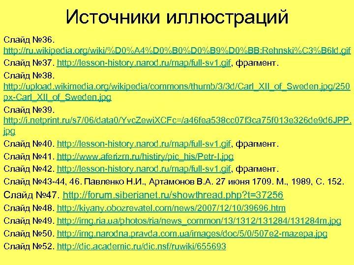 Источники иллюстраций Слайд № 36. http: //ru. wikipedia. org/wiki/%D 0%A 4%D 0%B 0%D 0%B