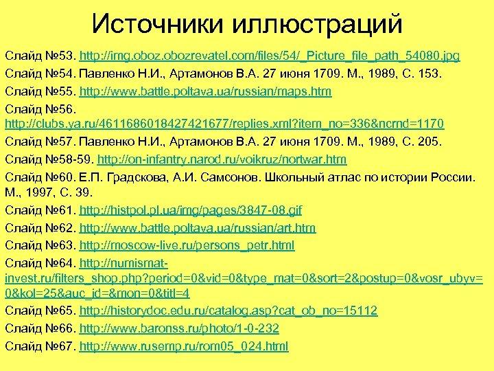 Источники иллюстраций Слайд № 53. http: //img. obozrevatel. com/files/54/_Picture_file_path_54080. jpg Слайд № 54. Павленко