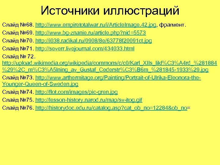 Источники иллюстраций Слайд № 68. http: //www. empiretotalwar. ru/i/Article. Image. 42. jpg, фрагмент. Слайд