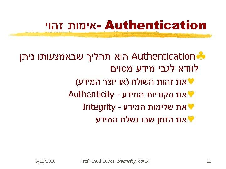 - Authentication אימות זהוי § Authentication הוא תהליך שבאמצעותו ניתן לוודא לגבי מידע