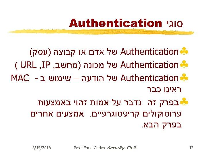 סוגי Authentication § Authentication של אדם או קבוצה )עסק( § Authentication של מכונה