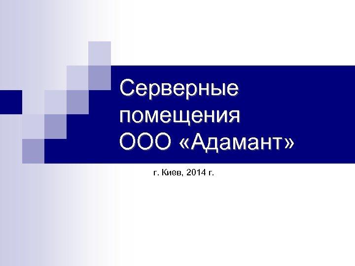 Серверные помещения ООО «Адамант» «Адамант г. Киев, 2014 г.