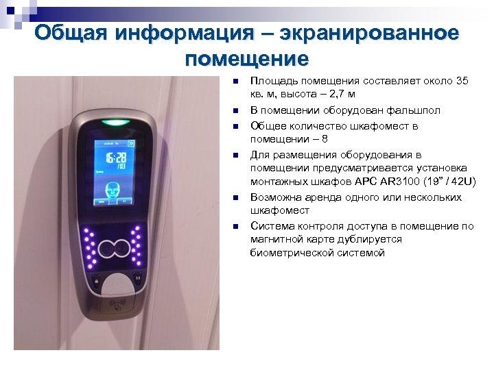 Общая информация – экранированное помещение Площадь помещения составляет около 35 кв. м, высота –
