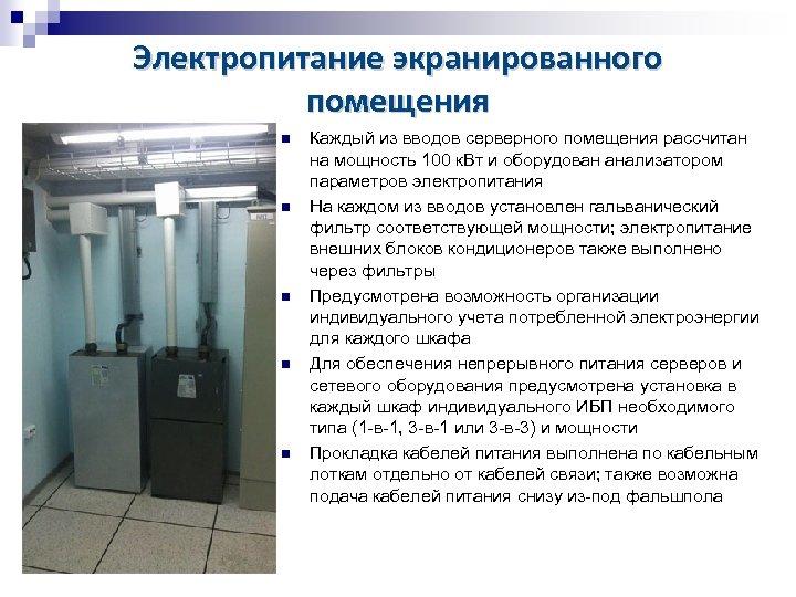 Электропитание экранированного помещения Каждый из вводов серверного помещения рассчитан на мощность 100 к. Вт