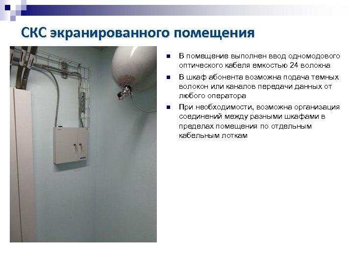 СКС экранированного помещения В помещение выполнен ввод одномодового оптического кабеля емкостью 24 волокна В
