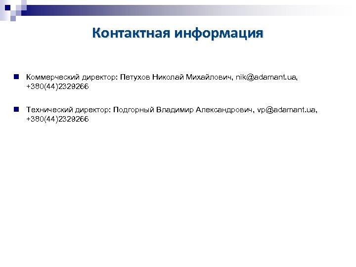 Контактная информация Коммерческий директор: Петухов Николай Михайлович, nik@adamant. ua, +380(44)2329266 Технический директор: Подгорный Владимир