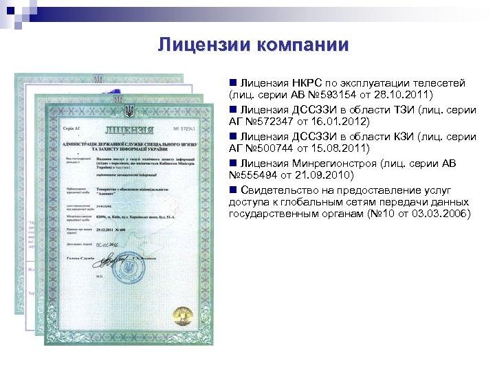 Лицензии компании Лицензия НКРС по эксплуатации телесетей (лиц. серии АВ № 593154 от 28.