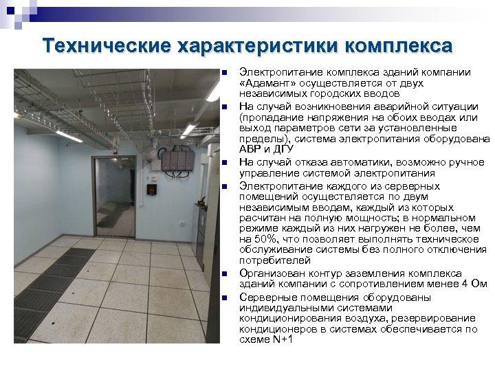 Технические характеристики комплекса Электропитание комплекса зданий компании «Адамант» осуществляется от двух независимых городских вводов