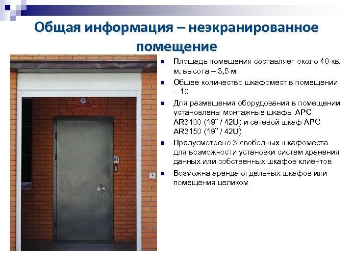 Общая информация – неэкранированное помещение Площадь помещения составляет около 40 кв. м, высота –