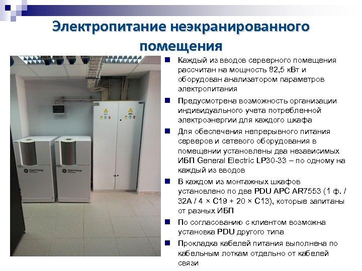 Электропитание неэкранированного помещения Каждый из вводов серверного помещения рассчитан на мощность 82, 5 к.
