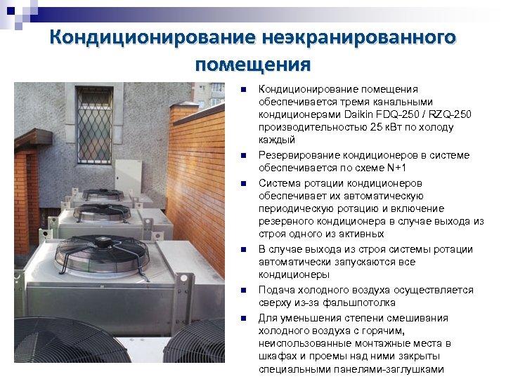 Кондиционирование неэкранированного помещения Кондиционирование помещения обеспечивается тремя канальными кондиционерами Daikin FDQ-250 / RZQ-250 производительностью