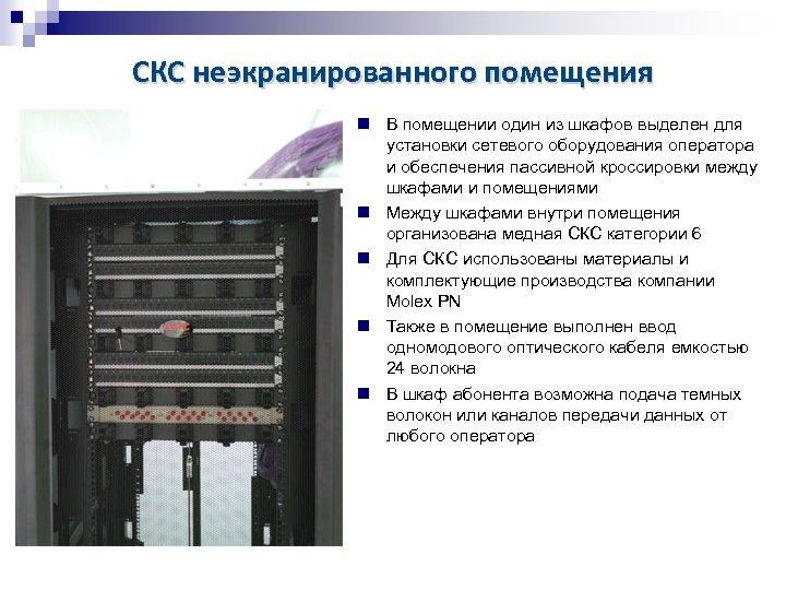 СКС неэкранированного помещения В помещении один из шкафов выделен для установки сетевого оборудования оператора