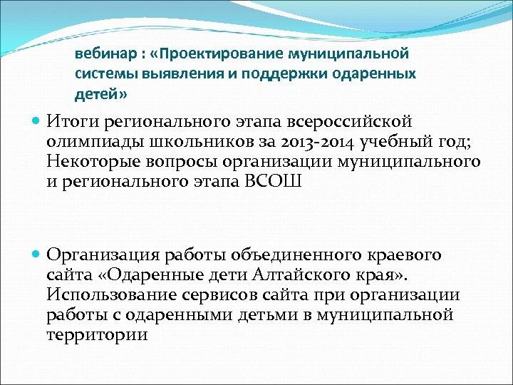 вебинар : «Проектирование муниципальной системы выявления и поддержки одаренных детей» Итоги регионального этапа всероссийской