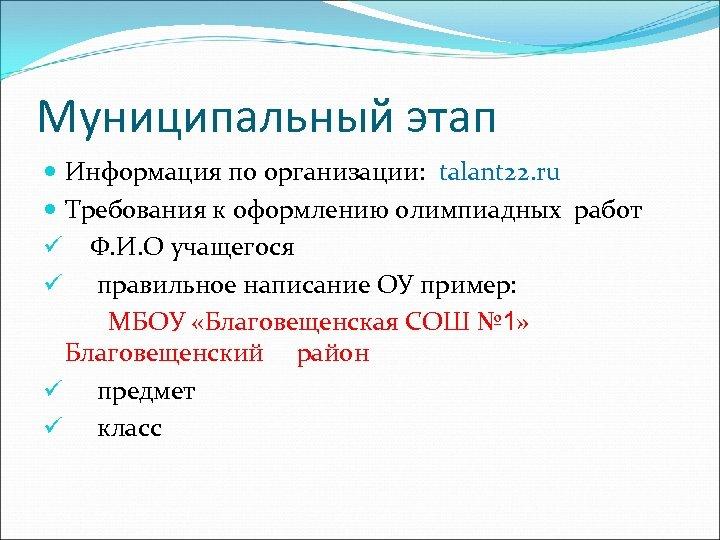 Муниципальный этап Информация по организации: talant 22. ru Требования к оформлению олимпиадных работ ü