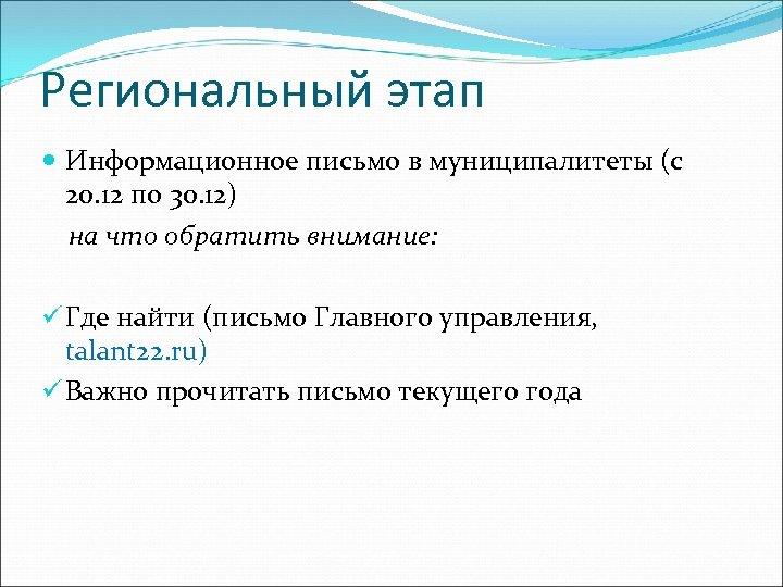 Региональный этап Информационное письмо в муниципалитеты (с 20. 12 по 30. 12) на что