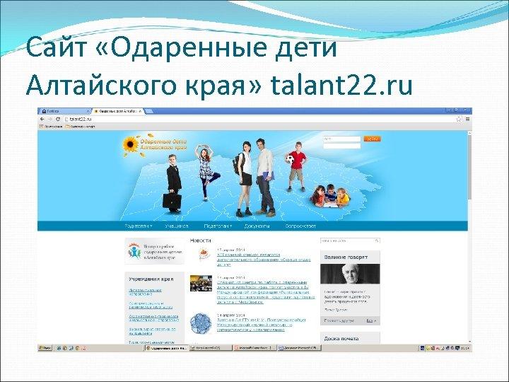 Сайт «Одаренные дети Алтайского края» talant 22. ru
