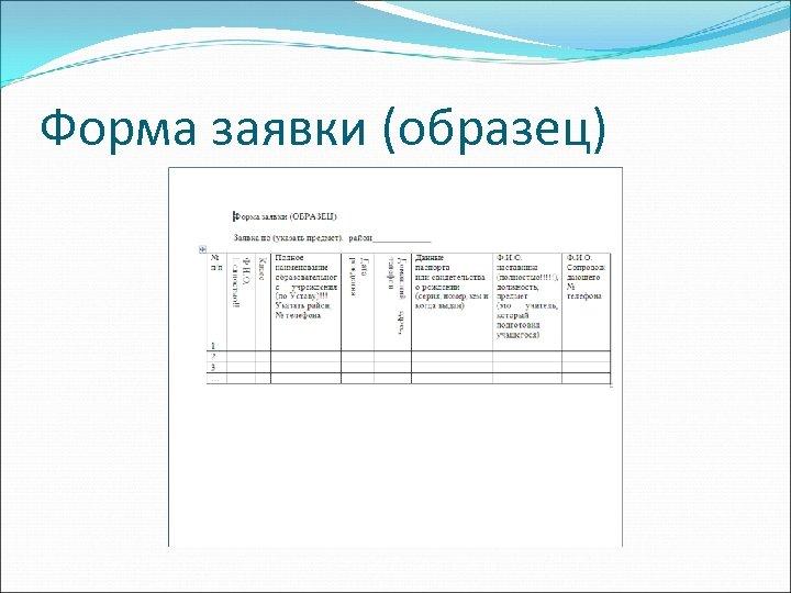 Форма заявки (образец)
