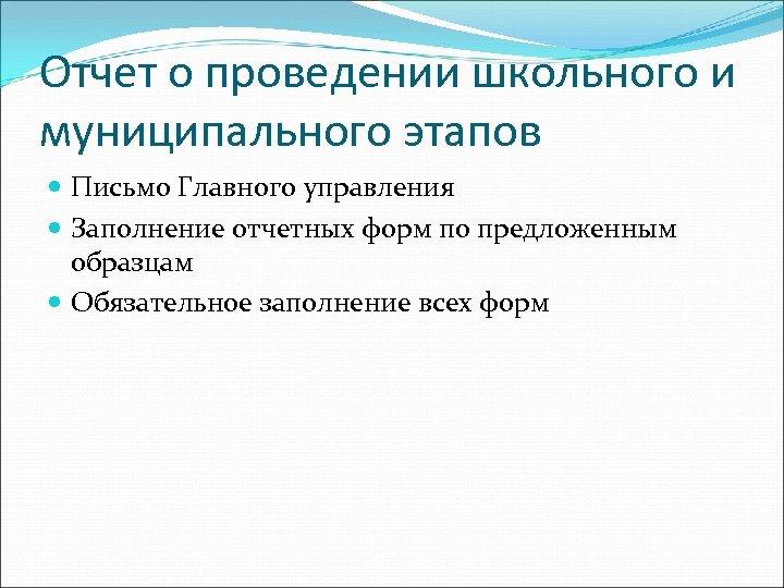 Отчет о проведении школьного и муниципального этапов Письмо Главного управления Заполнение отчетных форм по