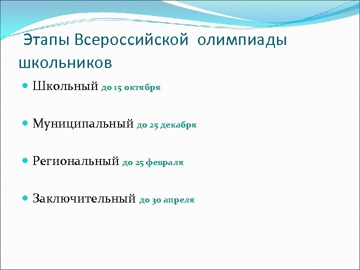 Этапы Всероссийской олимпиады школьников Школьный до 15 октября Муниципальный до 25 декабря Региональный до