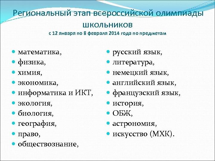 Региональный этап всероссийской олимпиады школьников с 12 января по 8 февраля 2014 года по