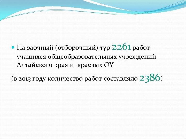 На заочный (отборочный) тур 2261 работ учащихся общеобразовательных учреждений Алтайского края и краевых