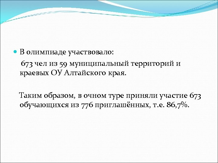 В олимпиаде участвовало: 673 чел из 59 муниципальный территорий и краевых ОУ Алтайского